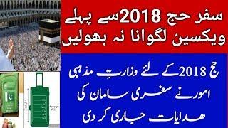 News updates about hajj 2018 on islamic lab tv 2018. Updates news Hajjh schedule 2018
