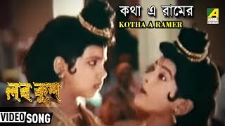 Kotha A Ramer | কথা এ রামের | Bengali Kid's Song | Devotional Song