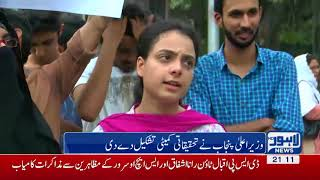 09 PM Bulletin Lahore News HD - 23 August 2017