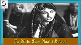 Ja Main Tose Naahi Boloon | Lata Mangeshkar @ Sautela Bhai | Guru Dutt, Ranjit