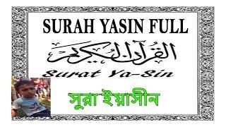 Surah Yasin Full - সুরা ইয়াসীন