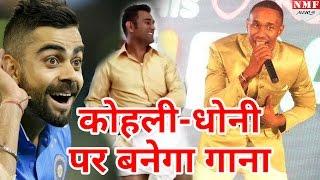 Dwayne Bravo बनाएंगे Virat Kohli और M S Dhoni के लिए Song