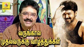 வருங்கால முதல்வருக்கு வாழ்த்துக்கள் | SV Sekar's birthday wish to Vijay as Next Chief Minister
