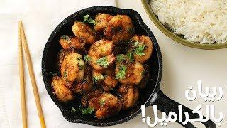 ربيان بصلصة الكراميل | Caramel shrimp