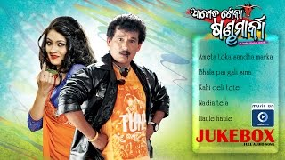 Aameta Toka Sandha Marka | Full Songs Audio Jukebox | Papu Pam Pam, Koyel Banerjee