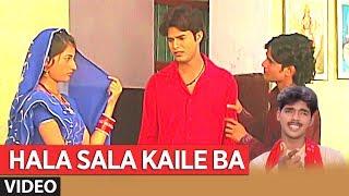 HALA SALA KAILE BA | OLD PAWAN SINGH BHOJPURI VIDEO SONG | HALA SALA KAILEBA - HamaarBhojpuri