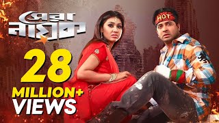 images Shera Nayok 2015 Bangla Movie Shakib Khan Apu Biswas Misha Sawdagor