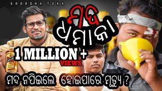 Mada Dhamaka  ||  khordha toka || Funny Anugulia