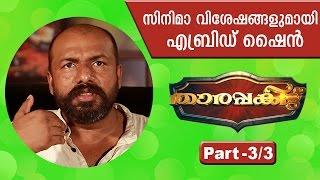 Abrid Shine on Action Hero Biju Malayalam Film & His Cheer-full Life 3/3 | Tharapakittu 29-04-16
