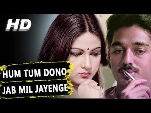 Xxx Mp4 Hum Tum Dono Jab Mil Jayenge Lata Mangeshkar S P Balasubramanyam Ek Duuje Ke Liye Songs Rati 3gp Sex