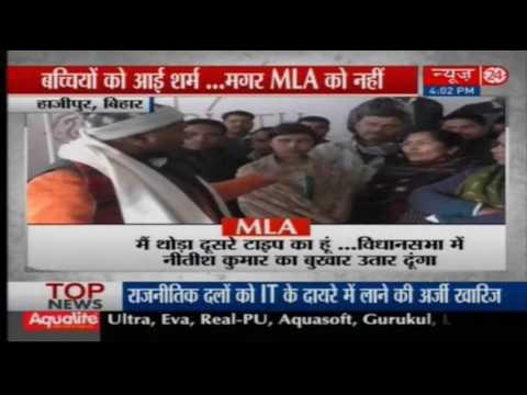 Caught on camera: Minor girls face horror time at hands of Hajipur RLSP MLA Lalan Paswan