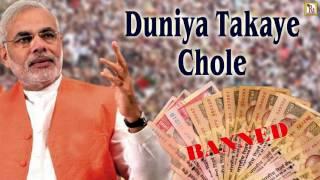 Latest Bengali Funny Song | 500 And 1000 Note Banned | Duniya Takaye Chole | Avijit | Rs Music