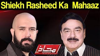 Mahaaz with Wajahat Saeed Khan - Shiekh Rasheed Ka Mahaaz - 3 June 2018 | Dunya News