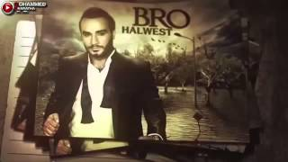 Halwest   Qadar 2015 Bro Album HQ   YouTube