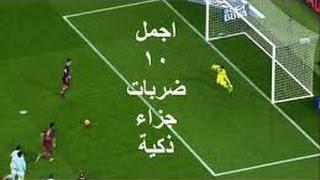 أجمل  10 أهداف جائت من  ضربات جزاء ذكية فى  تاريخ كرة القدم