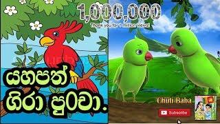 Sinhala Children