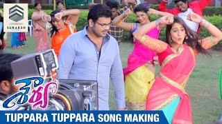 Shourya Telugu Movie Songs | Tuppara Tuppara Song Making | Manchu Manoj | Regina Cassandra