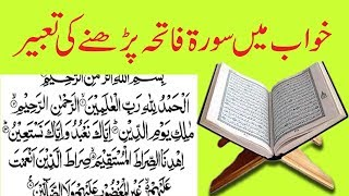 khwab mein surah fatiha parhna khwab mein surah fatiha kisi ko parhtay dekhna surah fatiha dekhna
