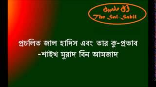 Procholito Jal Hadis & Tar Ku Provab By Sheikh Murad Bin Amjad