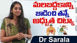 How To Relieve Constipation Quickly || Dr Sarala || Constipation Remedies || PlayEven