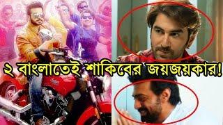 ২ বাংলাতেই শাকিব খানের জয়ের ধ্বনি! | ঈর্ষায় পুড়ছেন দেব, জিৎ! | Shakib Khan Bangla Movie 2016