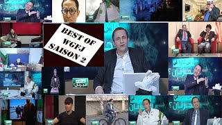 BEST OF WGFJ SAISON 2                           واش ڤالوا فالجرنان؟  الموسم الثاني
