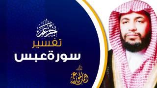 هل تعلم سبب نزول سورة عبس ؟ ! تعرف على السبب مع الدكتور أحمد المورعي