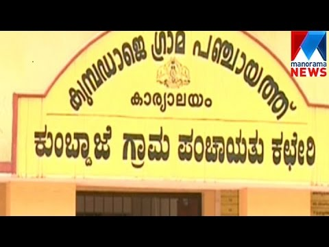 Kasargod can learn malayalam now on - MLA | Manorama News