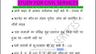 ANCIENT INDIA  HISTORY – SPECIAL GK  FACTS FOR ALL EXAMS -हिंदी माध्यम में