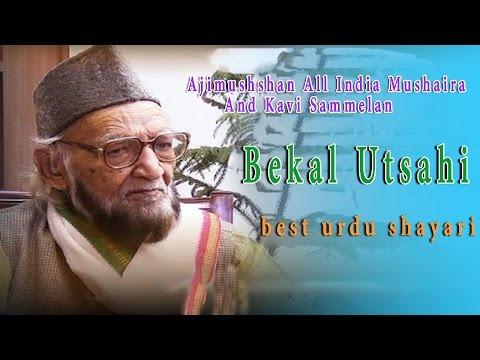 Bekal Utsahi New Mushaira 2016 | Ek Jhalak Ke Liye Bekal Hu | Urdu Shayari Video | Bismillah