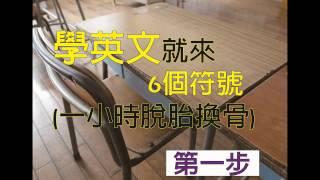 學英文就來6個符號(一小時脫胎換骨)(3-1)-www.six.com.tw