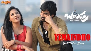 Balupu Full length Song | Yaevaindho | Raviteja & Anjali | Offical