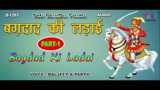 बग़दाद की लड़ाई भाग -1  गोगा जाहरवीर कथा । By बलजीत एण्ड पार्टी   Bagdad Ki Ladai Part-1   Audio