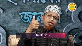 IraBd Islamer Janala প্রশ্ন উত্তর - Mufti Kazi Ibrahim 12-06-2017