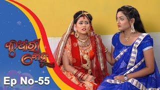 Kunwari Bohu | Full Ep 55 | 10th Dec 2018 | Odia Serial – TarangTV