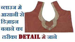 silk blouse designer neck design using blouse border |DIY|  cutting and stitching in hindi