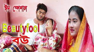 জীবন বদলে দেয়া একটি শর্টফিল্ম- অনন্যা বউ | Ananya Bou | অনুধাবন ৬৬ | Onudhabon 66 | Bangla ShortFilm