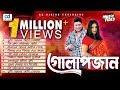 Golapjaan - গোলাপজান | Andrew Kishore | Kanok Chapa | Monir Khan | Runa Laila | Movie Audio Jukebox