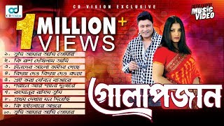 Golapjaan | Andrew Kishore | Kanok Chapa | Monir Khan | Runa Laila | Movie Songs Audio Jukebox