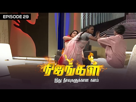 Xxx Mp4 Nijangal 40 Year Old Marries A 13 Year Girl And Tortures நிஜங்கள் 29 Sun TV Show 3gp Sex