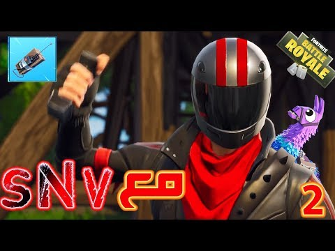 Fortnite GameShow with sNv فورت نايت باتل رويال مع