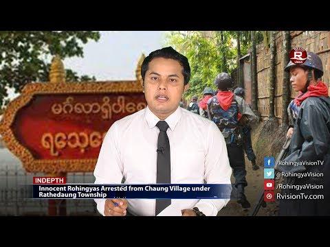 Rohingya Daily News 16 July 2017