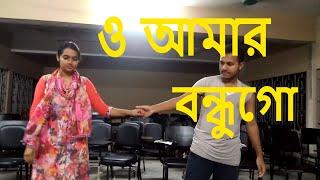ও আমার বন্ধু গো । O Amar Bondhu go   Salman Shah song   Sakif & Muna