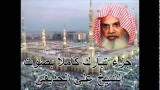 جزء تبارك كامل بصوت الشيخ علي الحذيفي Juzu Tabarak by Ali Alhuthaifi