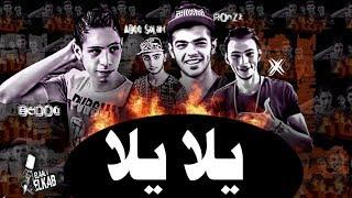 مهرجان يلا يلا ولعة ولعة - الكعب العالي - مهرجانات 2019 [يلا شعبي]