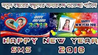 Happy New Year 2018 SMS || নতুন বছরের ২০১৮ এসএমএস পাটিয়ে বন্ধুদের অবাক করে দিন | Android Apps