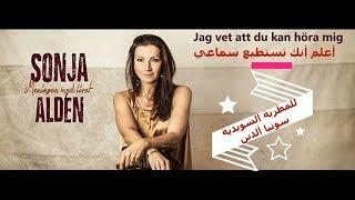 أغنية سويدية مترجمة| أعلم أنك تستطيع سماعي Jag vet att du kan höra mig للمطربة السويدية Sonja Aldén