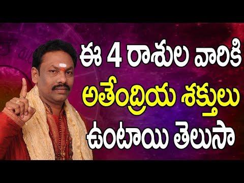 Xxx Mp4 ఈ4 రాశుల వారికి అతేంద్రియ శక్తులు ఉంటాయి తెలుసా Rasi Phalalu 2018 Astrology In Telugu Horoscope 3gp Sex