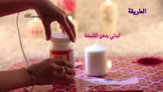 طريقة تزين الشموع بالديكوباج