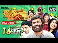 Horipada Horibol | হরিপদ হরিবোল | Bengali Comedy Movie | Rajatava Dutta, Dolon Roy